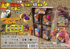 【現品限り・お買い得】びっくりプチたまご4個セット 恐竜 【単価¥113】15入