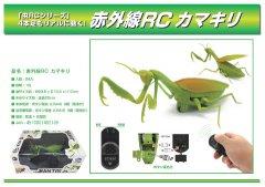遠赤外線RCカマキリ(TA) 【単価¥850】1入
