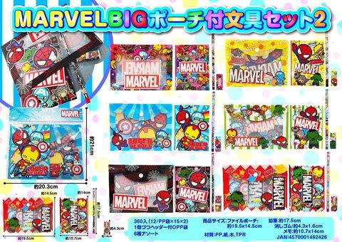 MARVEL BIGポーチ文具セット2 【単価¥62】12入