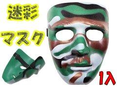 迷彩マスク 【単価¥59】24入