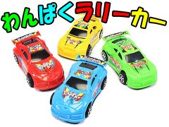 わんぱくラリーカー 【単価¥30】25入