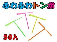 ふわふわトンボ 【単価¥17】50入
