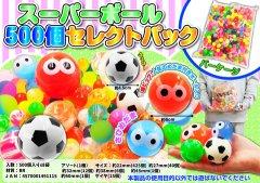スーパーボール 500個セレクトパック 【単価¥3213】1入