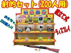 射的セット(200人用) 【単価¥11700】1入