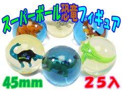 スーパーボール 恐竜フィギュア 45ミリ 【単価¥60】25入