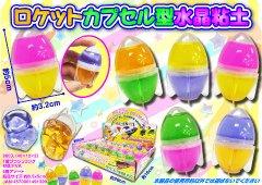 ロケットカプセル型水晶粘土 【単価¥19】40入