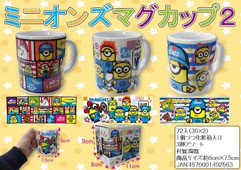 【お買い得】ミニオンズマグカップ2 【単価¥135】3入