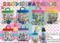 ミニオンズ 2WAYバッグ4 【単価¥62】12入