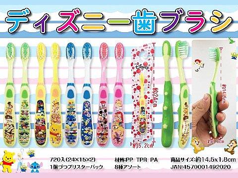 【お買い得】ディズニー 歯ブラシ 【単価¥33】24入