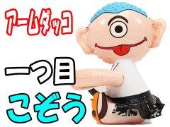 【お買い得】アームダッコ 一つ目こぞう 【単価¥35】10入