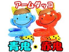 【お買い得】アームダッコ 赤鬼・青鬼 【単価¥35】10入