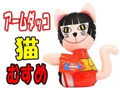 【お買い得】アームダッコ 猫むすめ 【単価¥35】10入