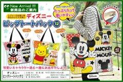 ディズニー ビッグトートバッグ12 【単価¥438】3入