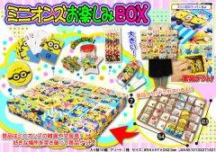 ミニオンズ お楽しみBOX30付き 2507 【単価¥1560】1入