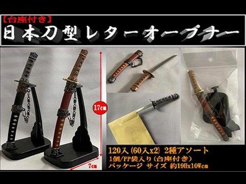 日本刀型レターオープナー 【単価¥188】6入