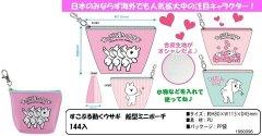 【お買い得】すこぶる動くうさぎ 船形ミニポーチ 【単価¥147】6入