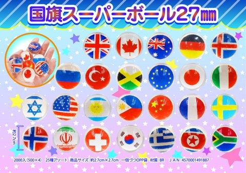 国旗スーパーボール27ミリ 【単価¥16】100入