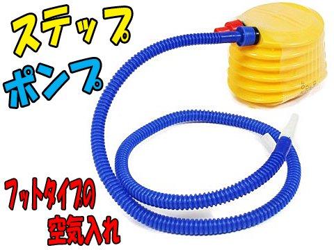 【お買い得】ステップポンプ 【単価¥60】4入