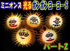 ミニオンズ 光るポンポンヨーヨーS パート2 【単価¥38】24入