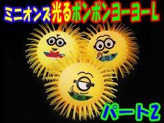 ミニオンズ 光るポンポンヨーヨーL パート2 【単価¥66】16入