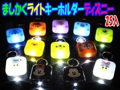 ましかくライトキーホルダー ディズニー 【単価¥25】25入