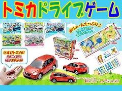 【お買い得】トミカドライブゲーム 【単価¥119】10入