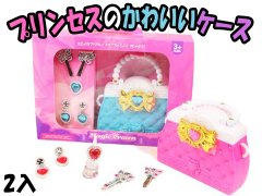 【現品限り・お買い得】プリンセスのかわいいケース 【単価¥288】3入