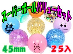 スーパーボール バリューセット45mm 【単価¥47】25入