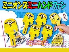 【お買い得】ミニオンズ ミニハンドファン 【単価¥50】24入