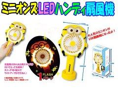 【お買い得】ミニオンズ LEDハンディ扇風機 【単価¥380】1入