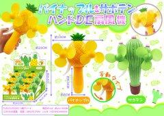 パイナップル&サボテン ハンドDE扇風機 【単価¥247】12入