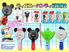 ディズニーハンディ扇風機2 【単価¥575】4入
