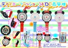 ディズニーフラッシュハンドDE扇風機 【単価¥518】4入