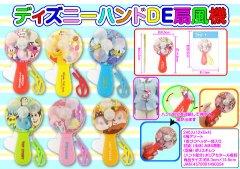 ディズニーハンドDE扇風機 【単価¥85】12入