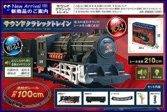 【お買い得】サウンドクラシックトレイン 【単価¥532】1入