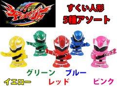 すくい人形 魔進戦隊キラメイジャー5種アソート 【単価¥120】50入