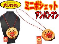 ミニポシェット アンパンマン 【単価¥720】1入