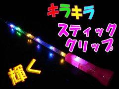 【お買い得】輝くキラキラスティック グリップ 【単価¥63】12入