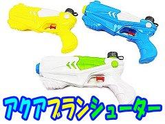 アクアブランシューター 【単価¥66】12入