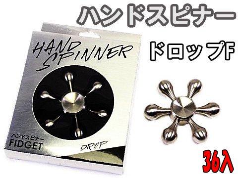 【お買い得】ハンドスピナー ドロップF 【単価¥161】6入