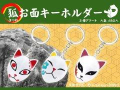 狐お面キーホルダー 【単価¥188】6入