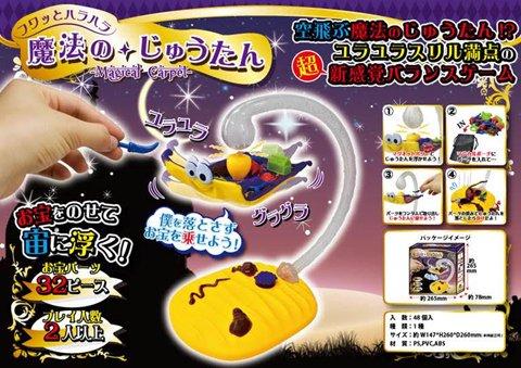 フワッとハラハラ 魔法のじゅうたん 【単価¥600】1入