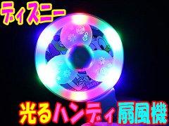 ディズニー光るハンディ扇風機 【単価¥224】12入