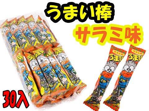 うまい棒 サラミ 【単価¥7】30入