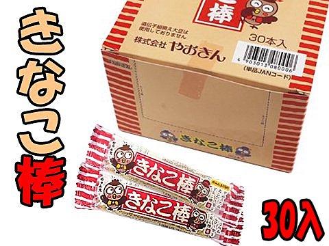 きなこ棒 【単価¥14】30入