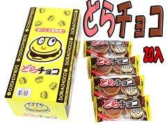 どらチョコ 【単価¥21】20入