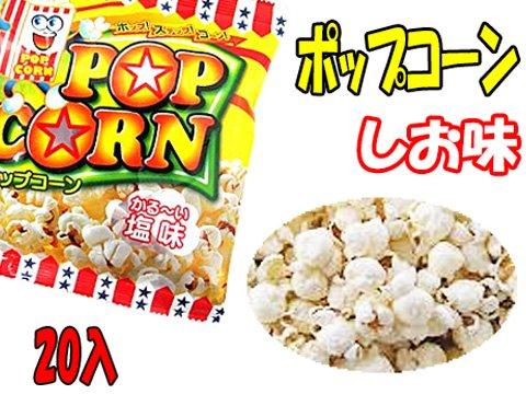 ポップコーンしお味 13g 【単価¥21】20入