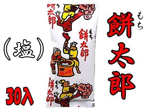 餅太郎(塩) 【単価¥7.3】30入