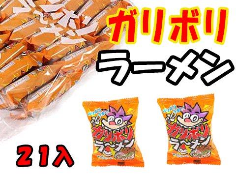 ガリポリラーメン 【単価¥17】21入