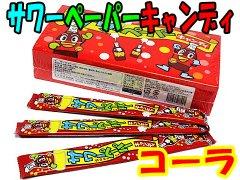 サワーペーパーキャンディ コーラ 【単価¥14】36入